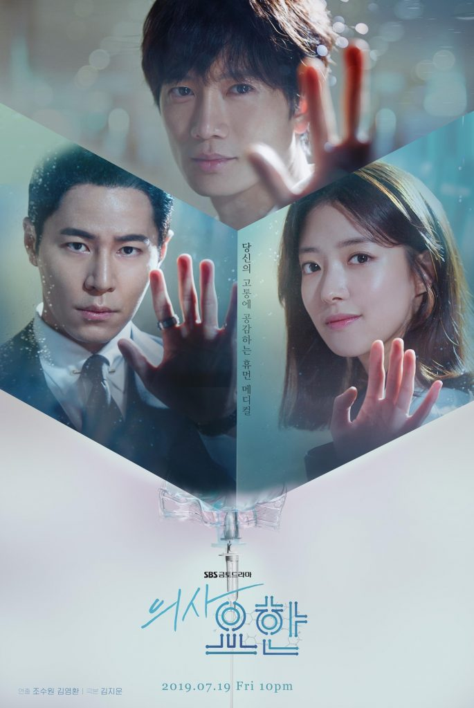 """ALT=""""underrated kdramas to watch doctor john"""""""