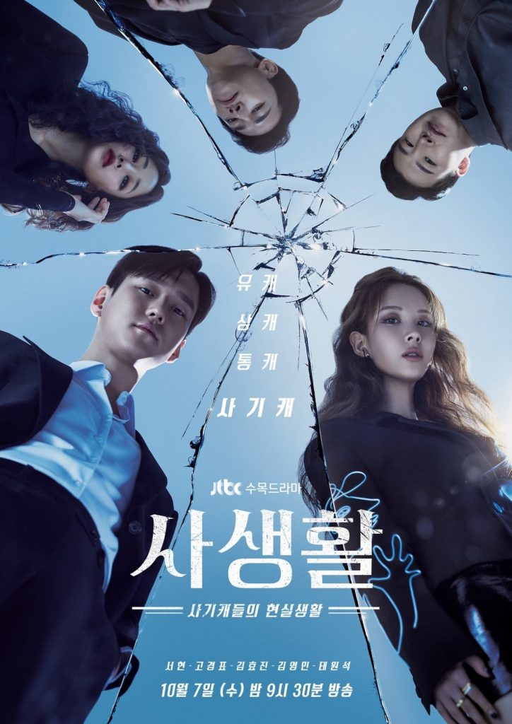 "ALT=""korean drama review private lives"""